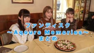 ファンディスクまとめ(収録内容・店舗特典・最安値・発売日)「ラブライブ!サンシャイン!!ファンディスク ~Aqours Memories~」