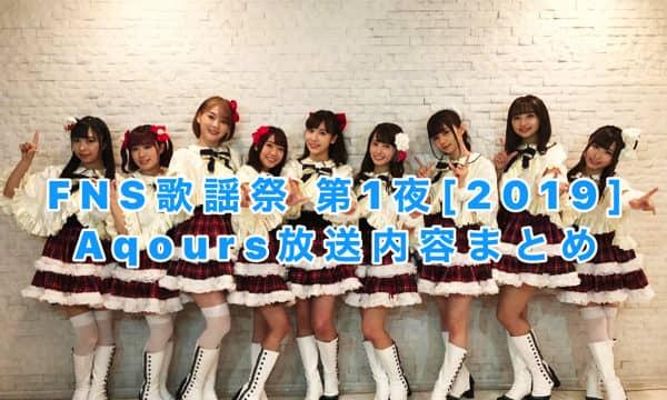 FNS歌謡祭 第1夜[2019]Aqours放送内容まとめ(クイズ・披露楽曲・オフショット)「ラブライブ!サンシャイン!!」