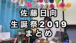 【#佐藤日向生誕祭2019】ひなひな、ラブライブ!公式、ラブライバーのみなさんのお祝いメッセージ、写真、イラストまとめ