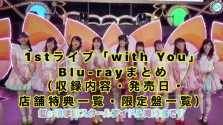 1stライブ「with You」Blu-rayまとめ(収録内容・発売日・店舗特典一覧・限定盤一覧)「虹ヶ咲学園スクールアイドル同好会」