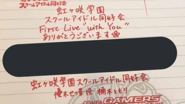 ODAIBAゲーマーズ設置された優木せつ菜役のともりるの直筆コメントとは?「虹ヶ咲学園スクールアイドル同好会」