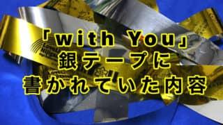 「with You」銀テープに書かれていた内容とは?「虹ヶ咲学園スクールアイドル同好会1stライブ」