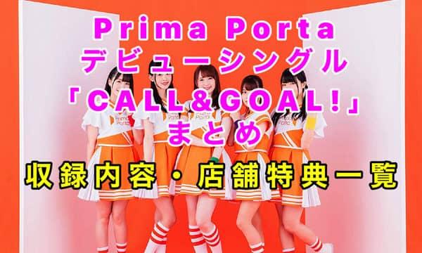 Prima Portaデビューシングル「CALL&GOAL!」まとめ(Prima Portaとは?・収録内容・店舗特典一覧)