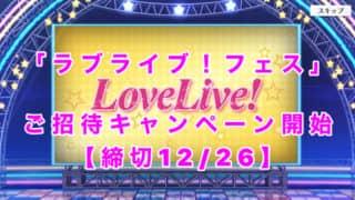 スクスタ課題クリアで「ラブライブ!フェス」のチケットが当たるキャンペーン開始!【締切12/26】