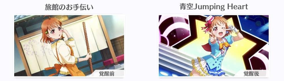 SR:高海千歌「旅館のお手伝い」