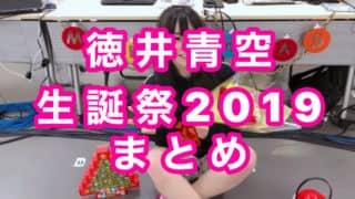 【#徳井青空生誕祭2019】そらまる、ラブライブ!公式、ラブライバーのみなさんのお祝いメッセージ、写真、イラストまとめ