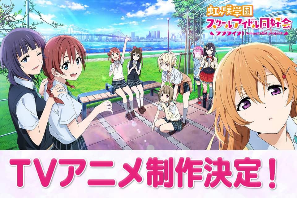 TVアニメ制作決定!虹ヶ咲学園スクールアイドル同好会