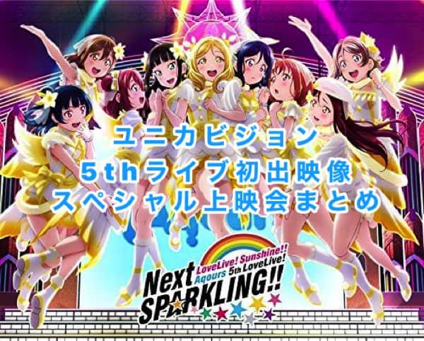 ユニカビジョン5thライブ初出映像スペシャル上映会まとめ(セットリスト・日程・開催場所・注意事項)「ラブライブ!サンシャイン!! Aqours 5th LoveLive! ~Next SPARKLING!!~」