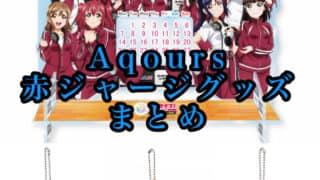 Aqours赤ジャージグッズまとめ(万年カレンダー・寝そべりぬいぐるみ)「ラブライブ!シリーズのANNG」