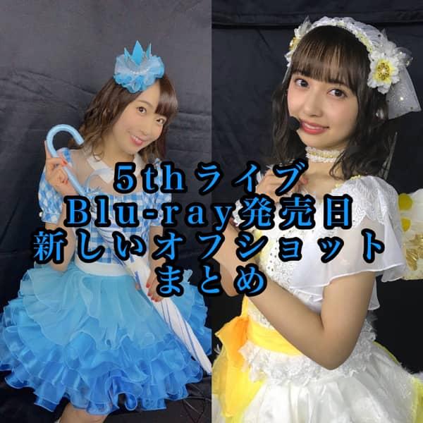 5thライブBlu-ray発売日にAqoursキャストが新しいオフショットを投下!「ラブライブ!サンシャイン!!」