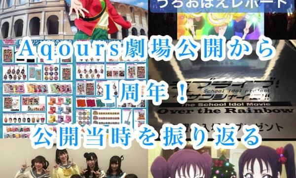 aqours_movie_1st_anniversary