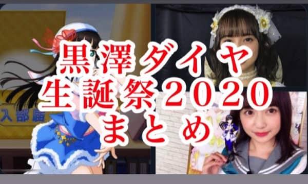 【#黒澤ダイヤ生誕祭2020】ありしゃ、ラブライブ!公式、沼津、ラブライバーのみなさんのお祝いメッセージ、写真、イラストまとめ