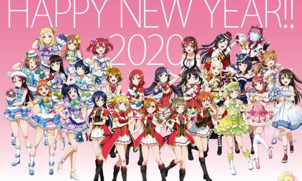 【2020】新年のご挨拶ツイート!ラブライブ!シリーズまとめ(μ's・Aqours・虹ヶ咲学園スクールアイドル同好会)