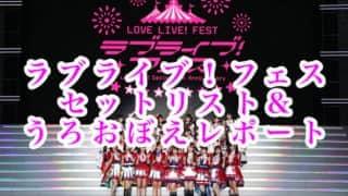 【ラブライブ!フェス】セットリスト&うろおぼえレポート「LoveLive! Series 9th Anniversary ラブライブ!フェス」