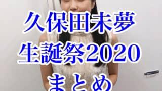 【#久保田未夢生誕祭2020】みゆたん、ラブライブ!公式、ラブライバーのみなさんのお祝いメッセージ、写真、イラストまとめ