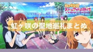 虹ヶ咲の聖地巡礼まとめ(キービジュアル・CDジャケット)「虹ヶ咲学園スクールアイドル同好会」