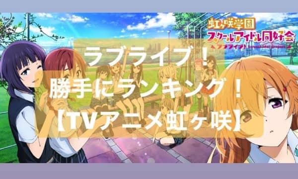 TVアニメ虹ヶ咲学園スクールアイドル同好会メンバーの○○を決めよう!(私の推し・あなたに似ているのは・ポンコツなのは)「#ラブライブ勝手にランキング」