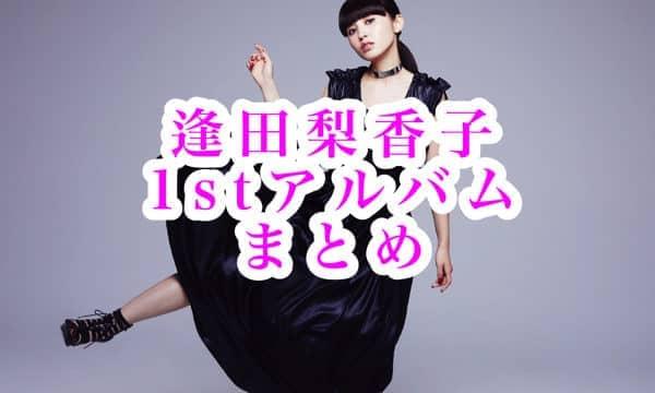 逢田梨香子1stアルバムまとめ(収録内容・東名阪ライブツアー・店舗特典・発売日)
