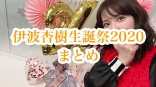【#伊波杏樹生誕祭2020】杏ちゃん、ラブライブ!公式、ラブライバーのみなさんのお祝いメッセージ、写真、イラストまとめ