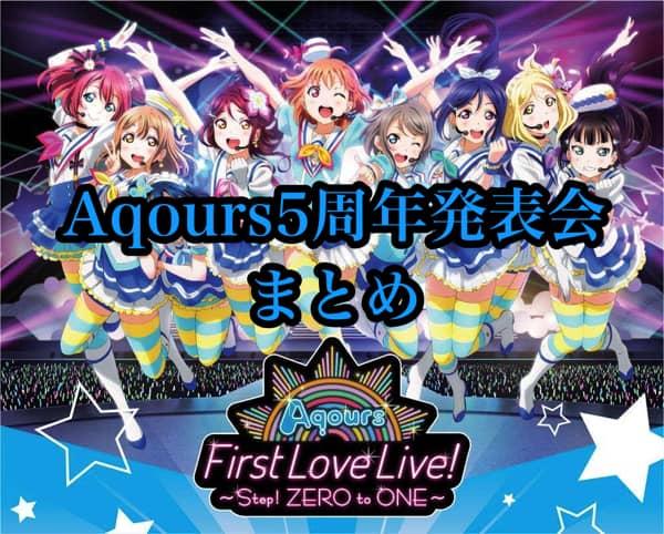 Aqours5周年発表会まとめ(日程・場所・チケット情報・1stライブ上映会)「ラブライブ!サンシャイン!!」
