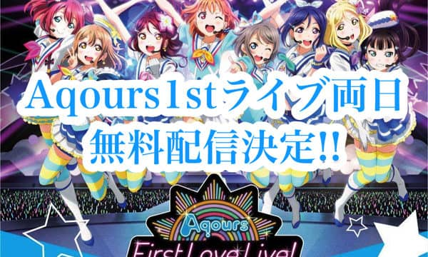 Aqours1stライブ両日無料配信決定!!(配信日・セットリスト)「Aqours Back In First LoveLive! ~Step! ZERO to ONE~」