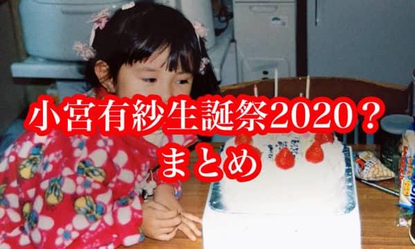 【#小宮有紗生誕祭2020】ありしゃ、ラブライブ!公式、ラブライバーのみなさんのお祝いメッセージ、写真、イラストまとめ