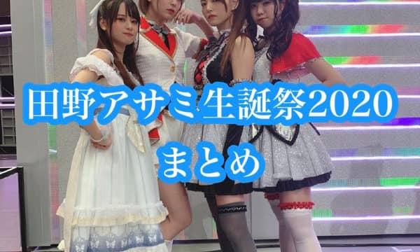 【#田野アサミ生誕祭2020】あさみん、ラブライブ!公式、ラブライバーのみなさんのお祝いメッセージ、写真、イラストまとめ