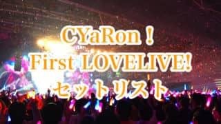 CYaRon!(しゃろん)1stライブセットリスト&うろぼえレポート(1日目・2日目)&オフショット「CYaRon!First LOVELIVE! ~ Braveheart Coaster ~」