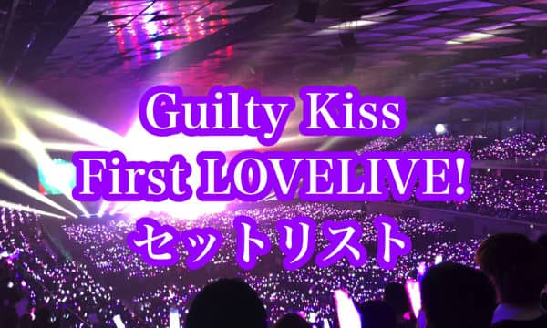 ギルキス1stライブセットリスト(1日目)「Guilty Kiss First LOVELIVE! ~ New Romantic Sailors ~」
