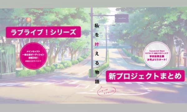 【新プロジェクト】ハロー!!!ラブライブ!「私を叶える物語」まとめ(TVアニメ制作決定!!!・キャストオーディション)