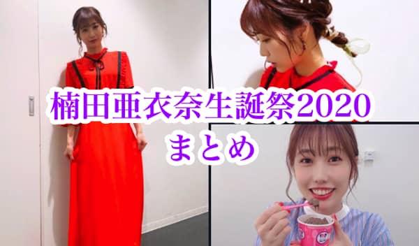 【#楠田亜衣奈生誕祭2020】くっすん、ラブライブ!公式、ラブライバーのみなさんのお祝いメッセージ、写真、イラストまとめ