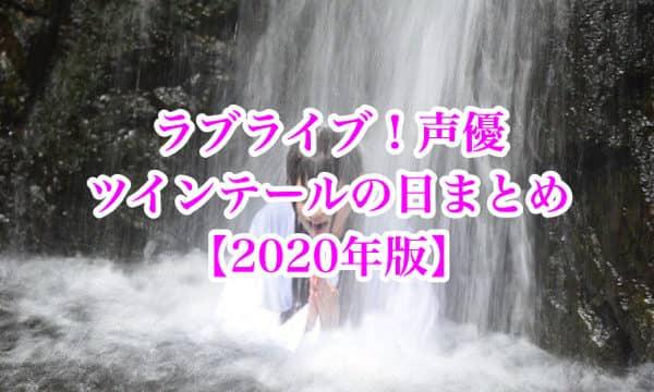 【2020年版】ラブライブ!声優 #ツインテールの日 ツイートまとめ(μ's・虹ヶ咲学園スクールアイドル同好会)