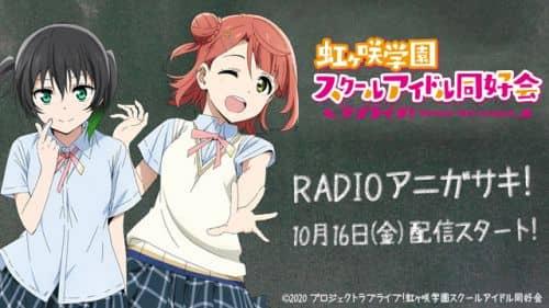 ラジオ番組「RADIOアニガサキ!」