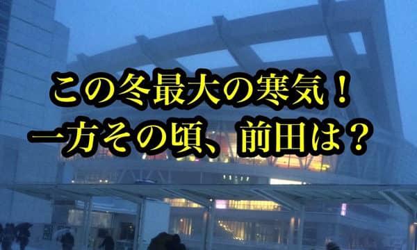 この冬最大の寒気の影響で「寒い」とつぶやく虹ヶ咲キャスト。一方その頃、前田は?「虹ヶ咲学園スクールアイドル同好会)」