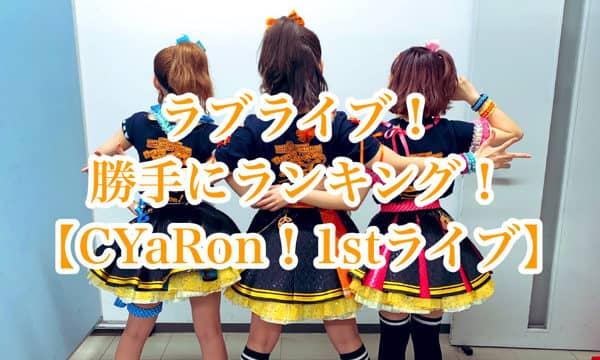 CYaRon!1stライブのセットリストから○○を決めよう!(私の好きな楽曲・盛り上がる楽曲・号泣する楽曲)「#ラブライブ勝手にランキング」