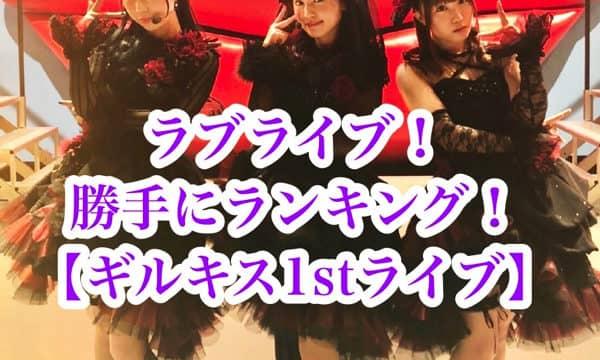 Guilty Kiss1stライブのセットリストから○○を決めよう!(私の好きな楽曲・盛り上がる楽曲・号泣する楽曲)「#ラブライブ勝手にランキング」