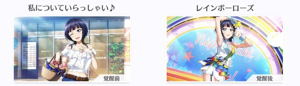 SR:朝香果林「私についていらっしゃい♪」