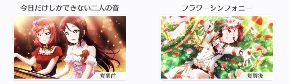 UR:桜内梨子「今日だけしかできない二人の音」