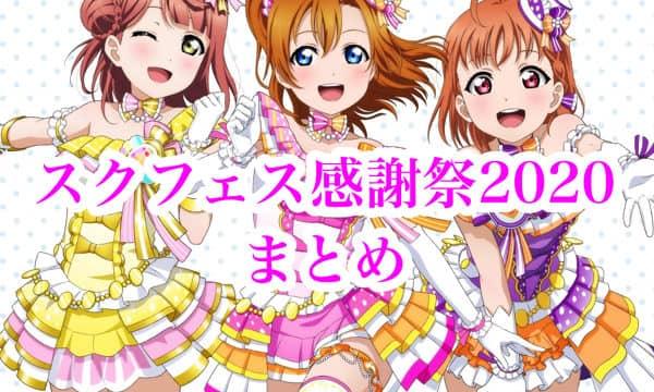 スクフェス感謝祭2020まとめ(日程・チケット・かざらじ公開録音)