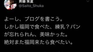 しゅかしゅーが福岡で食べた「練乳?パン」とは?「CYaRon!First LOVELIVE! ~ Braveheart Coaster ~」
