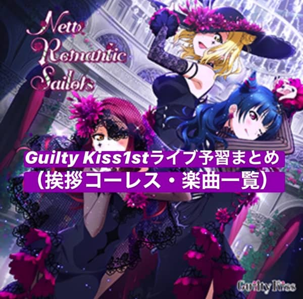 【Familiar用】Guilty Kiss1stライブ予習まとめ(挨拶コーレス・楽曲一覧)「Guilty Kiss First LOVELIVE! ~ New Romantic Sailors ~」