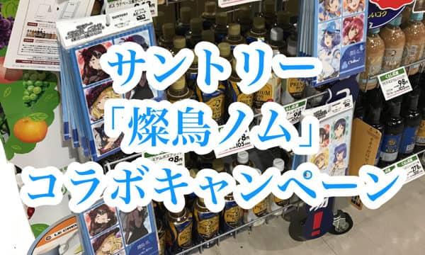イオンでサントリー「燦鳥ノム」コラボキャンペーン開始(2020/3/3〜)「ラブライブ!サンシャイン!!」