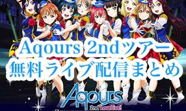 Aqours 2ndツアーファイナル公演無料ライブ配信決定!!(ライブ情報・配信日・セットリスト)「ラブライブ!サンシャイン!! Aqours 2nd LoveLive! HAPPY PARTY TRAIN TOUR」