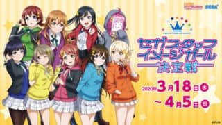 セガスタッフイメージガール決定戦開始!「虹ヶ咲学園スクールアイドル同好会」