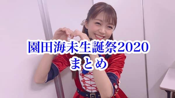 【#園田海未生誕祭2020】みもりん、ラブライブ!公式、ラブライバーのみなさんのお祝いメッセージ、写真、イラストまとめ