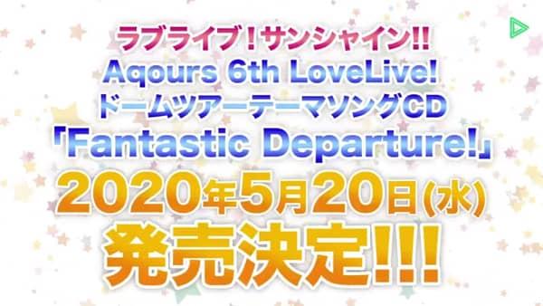 Aqoursドームツアーテーマソング「Fantastic Departure!」まとめ(収録内容・店舗特典一覧)「ラブライブ!サンシャイン!!」