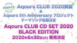Aqours CLUB CD SET 2020 情報まとめ(収録内容・店舗特典一覧・発売日)「ラブライブ!サンシャイン!! Aqours CLUB CD SET 2020」