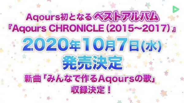ベストアルバム「Aqours CHRONICLE(2015〜2017)」