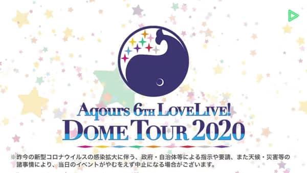 Aqoursドームツアー2020まとめ(チケット情報・キービジュアル・クジラの名前・テーマソング・グッズ情報)「ラブライブ!サンシャイン!! Aqours 6th LoveLive! DOME TOUR 2020」