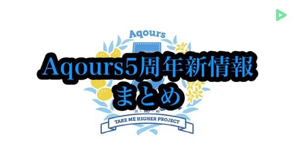 Aqours5周年新情報動画まとめ(新曲・展示会・ベストアルバム・ライブBlu-ray・ドームライブツアー)「ラブライブ!サンシャイン!!」